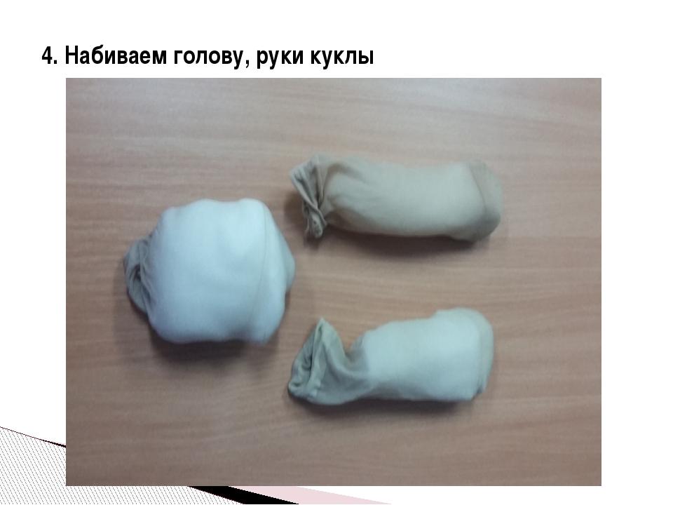 4. Набиваем голову, руки куклы 4. Набиваем голову, руки куклы