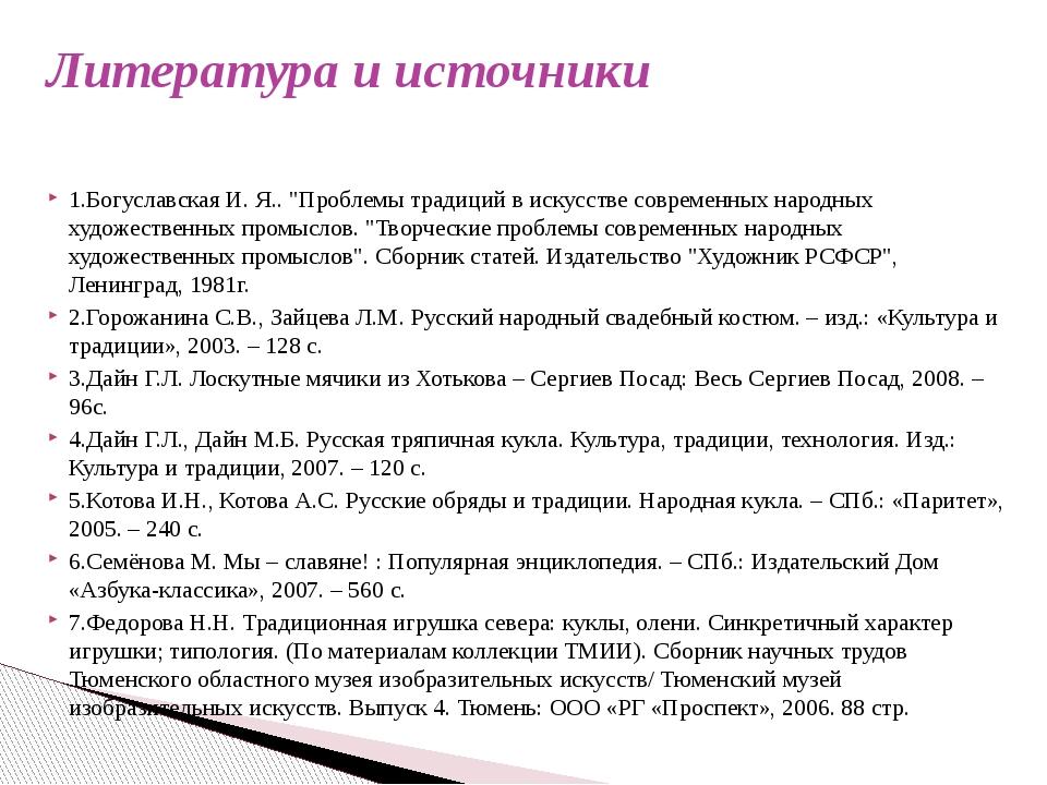 """Литература и источники  1.Богуславская И. Я.. """"Проблемы традиций в иску..."""