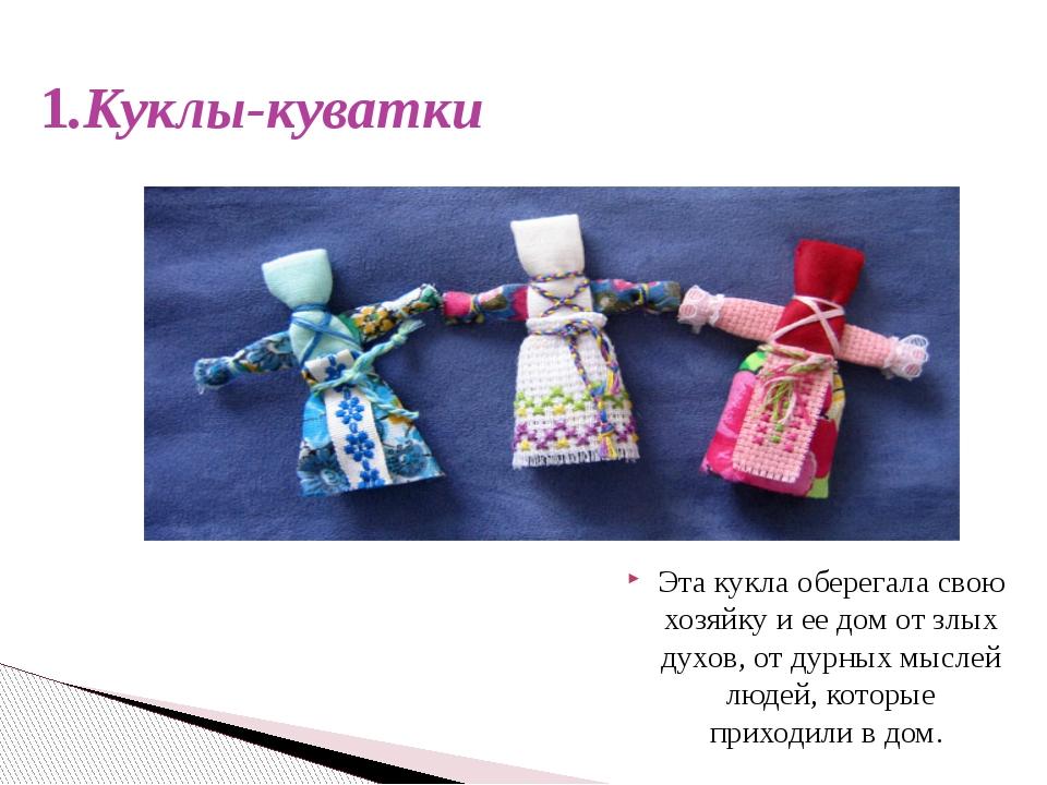 1.Куклы-куватки Эта кукла оберегала свою хозяйку и ее дом от злых духов, от...