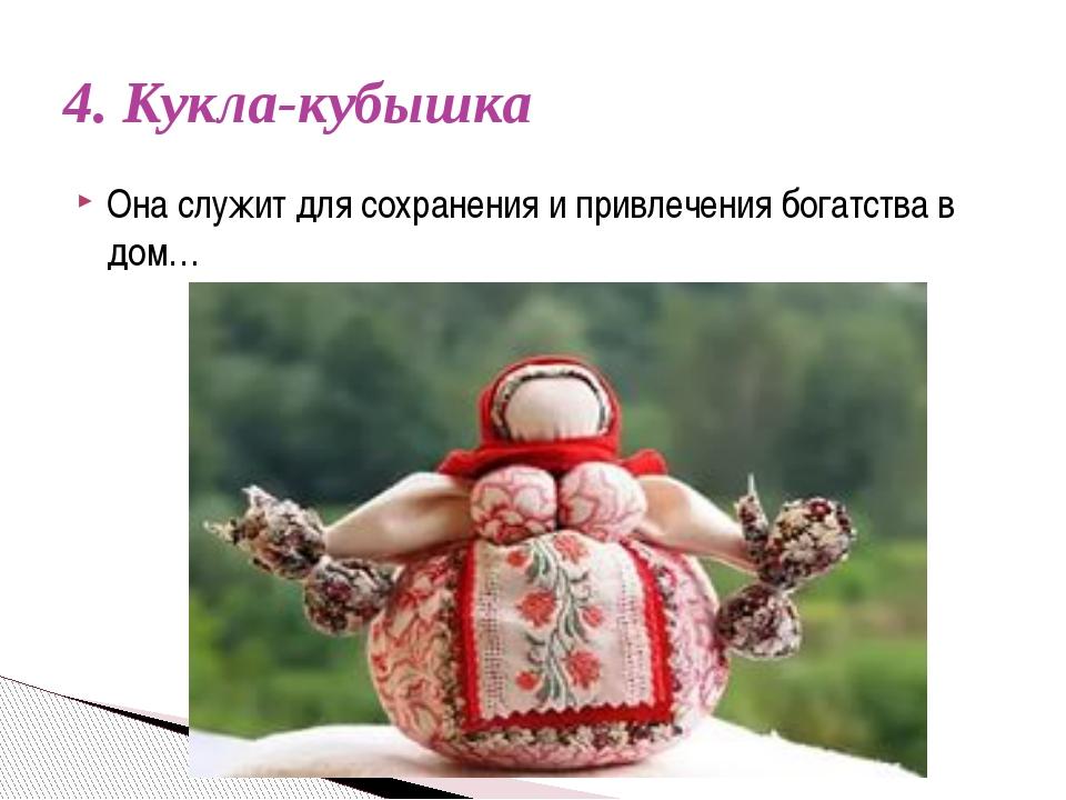 4. Кукла-кубышка Она служит для сохранения и привлечения богатства в дом…