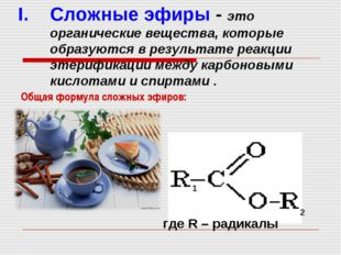 Сложные эфиры - это органические вещества, которые образуются в результате ре