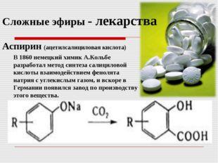 Сложные эфиры - лекарства Аспирин (ацетилсалициловая кислота) В 1860 немецки