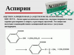 Аспирин АЦЕТИЛСАЛИЦИЛОВАЯ (2-(АЦЕТИЛОКСИ)-БЕНЗОЙНАЯ) КИСЛОТА – белое кристалл