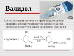 Валидол Способ получения ментилового эфира изовалериановой кислоты взаимодейс