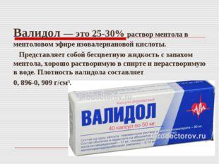 Валидол — это25-30%раствор ментолав ментоловом эфире изовалериановой кисло