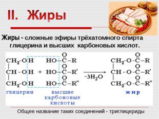 Жиры - сложные эфиры трёхатомного спирта глицерина и высших карбоновых кислот