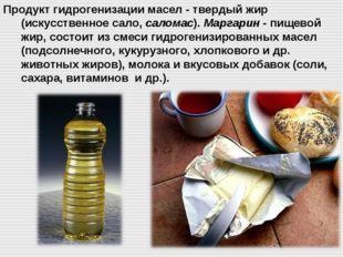 Продукт гидрогенизации масел - твердый жир (искусственное сало, саломас). Мар