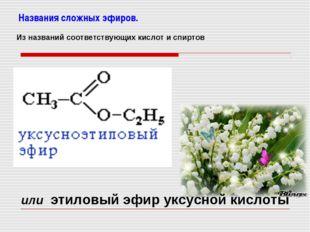 Названия сложных эфиров. или этиловый эфир уксусной кислоты Из названий соотв