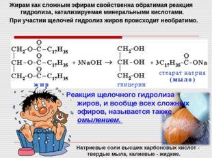 Жирам как сложным эфирам свойственна обратимая реакция гидролиза, катализируе