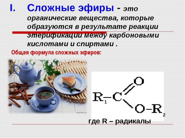 Сложные эфиры - это органические вещества, которые образуются в результате ре...