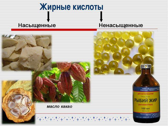 Жирные кислоты Насыщенные Ненасыщенные масло какао