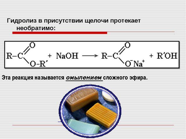 Эта реакция называется омылением сложного эфира. Гидролиз в присутствии щелоч...
