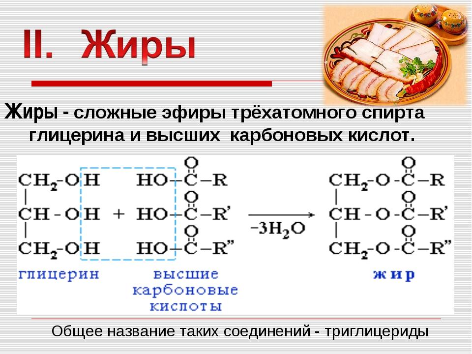 Жиры - сложные эфиры трёхатомного спирта глицерина и высших карбоновых кислот...