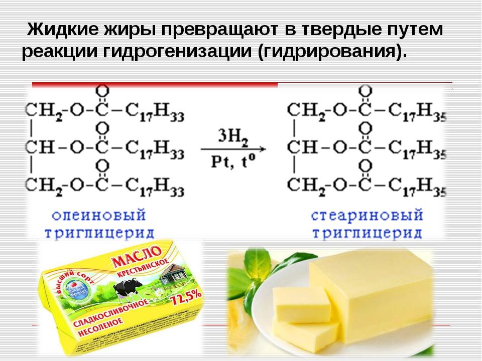 Жидкие жиры превращают в твердые путем реакции гидрогенизации (гидрирования).