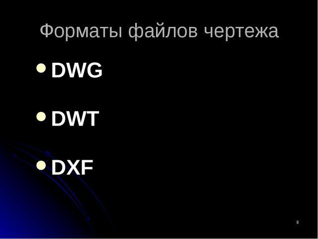 * Форматы файлов чертежа DWG DWT DXF