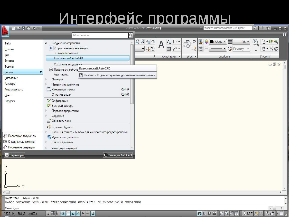 * Интерфейс программы