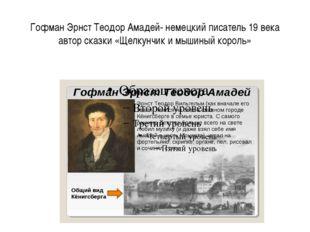 Гофман Эрнст Теодор Амадей- немецкий писатель 19 века автор сказки «Щелкунчик