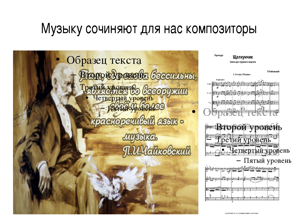 Музыку сочиняют для нас композиторы