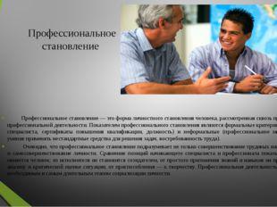 Профессиональное становление Профессиональное становление — это форма личност