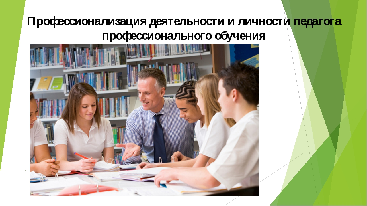 Профессионализация деятельности и личности педагога профессионального обучения