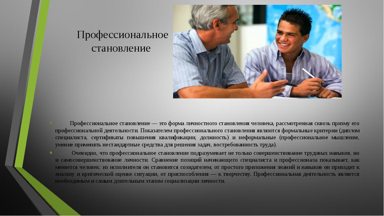 Профессиональное становление Профессиональное становление — это форма личност...