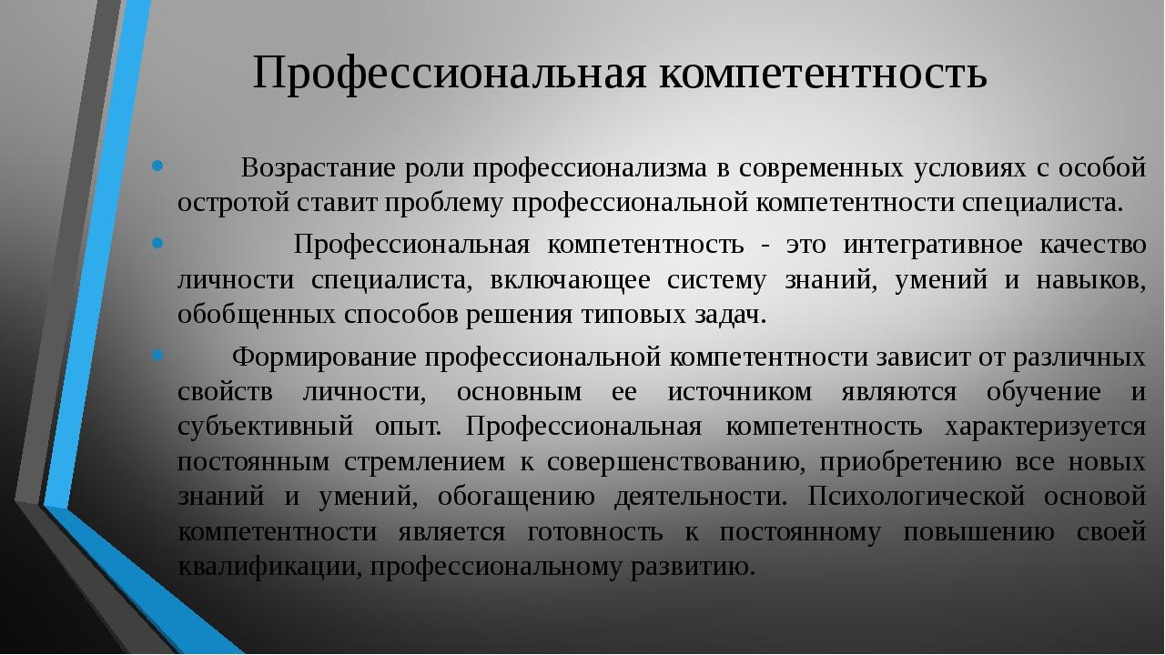 Профессиональная компетентность Возрастание роли профессионализма в современн...