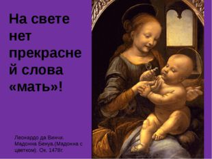 Леонардо да Винчи. Мадонна Бенуа.(Мадонна с цветком). Ок. 1478г. На свете нет