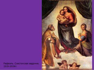 Рафаэль. Сикстинская мадонна. 1515-1519гг.