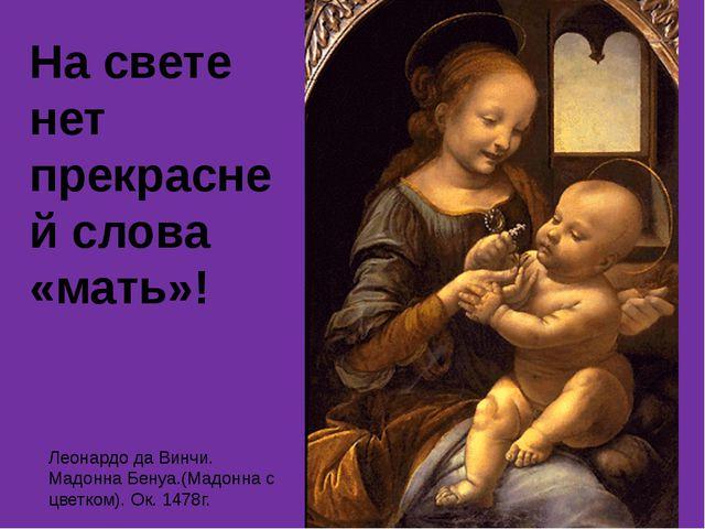 Леонардо да Винчи. Мадонна Бенуа.(Мадонна с цветком). Ок. 1478г. На свете нет...