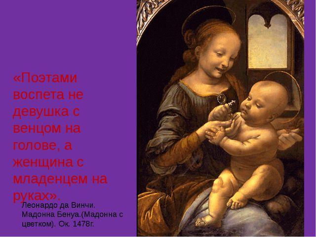 Леонардо да Винчи. Мадонна Бенуа.(Мадонна с цветком). Ок. 1478г. «Поэтами вос...