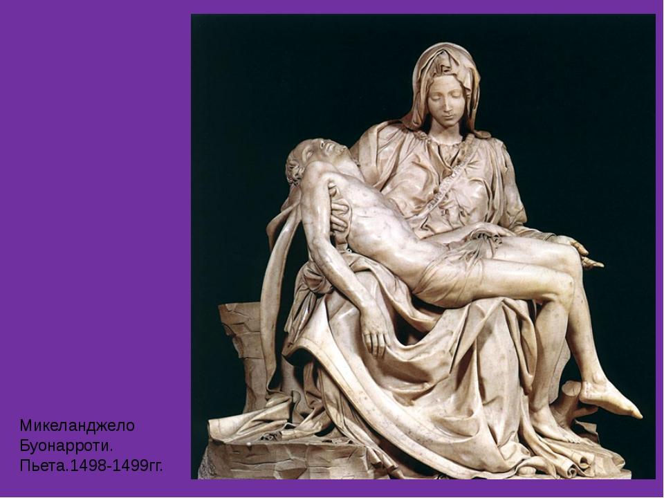 Микеланджело Буонарроти. Пьета.1498-1499гг.