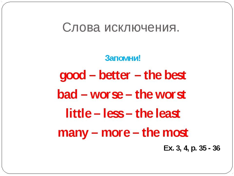 Слова исключения. Запомни! good – better – the best bad – worse – the worst...