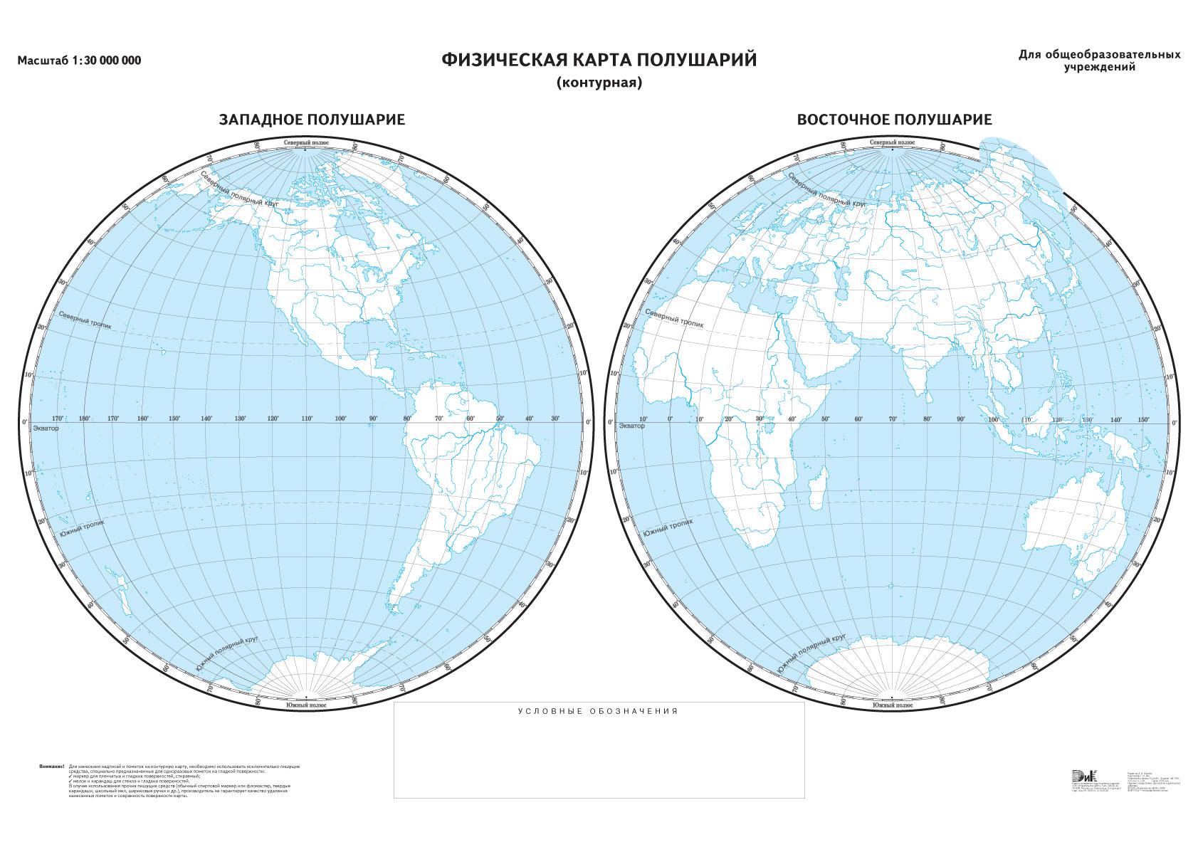 Контурные карты карта полушарий последняя версия, Скачать дл…