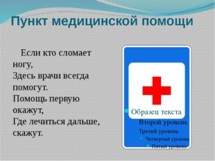 Пункт медицинской помощи Если кто сломает ногу, Здесь врачи всегда помогут. П