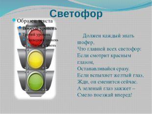 Светофор Должен каждый знать шофер, Что главней всех светофор: Если смотрит к