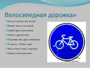 Велосипедная дорожка» Шли из школы мы домой Видим знак у мостовой: Синий круг