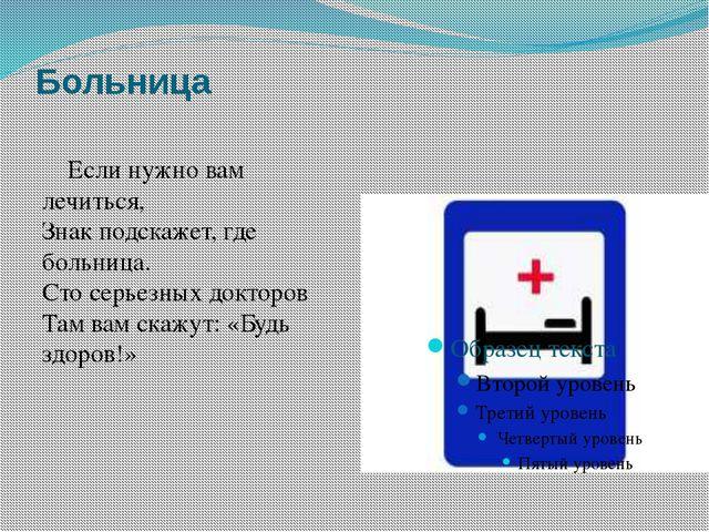 Больница Если нужно вам лечиться, Знак подскажет, где больница. Сто серьезных...