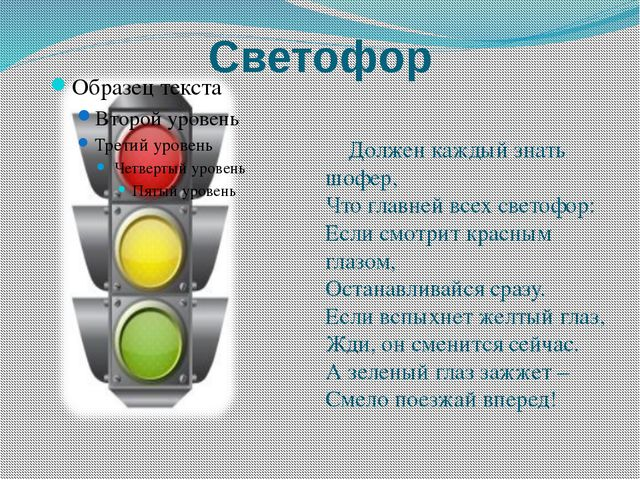 Светофор Должен каждый знать шофер, Что главней всех светофор: Если смотрит к...