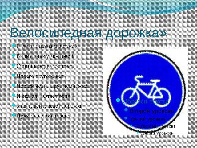 Велосипедная дорожка» Шли из школы мы домой Видим знак у мостовой: Синий круг...