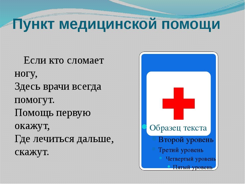 Пункт медицинской помощи Если кто сломает ногу, Здесь врачи всегда помогут. П...