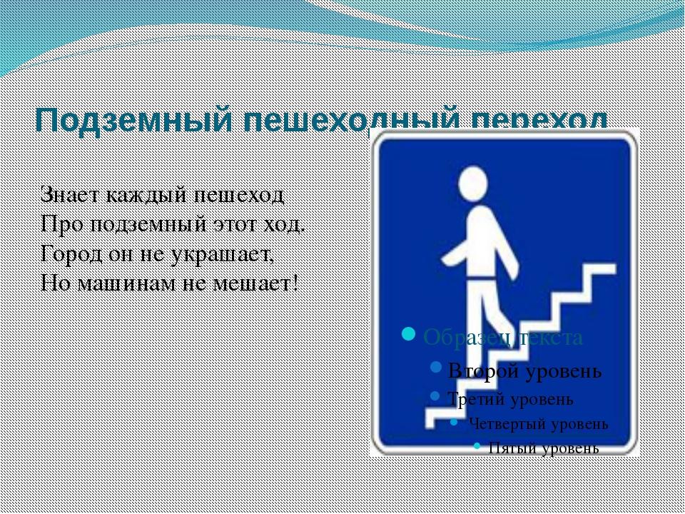 Подземный пешеходный переход Знает каждый пешеход Про подземный этот ход. Гор...