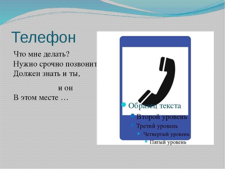 Телефон Что мне делать? Нужно срочно позвонить, Должен знать и ты, и он В это...