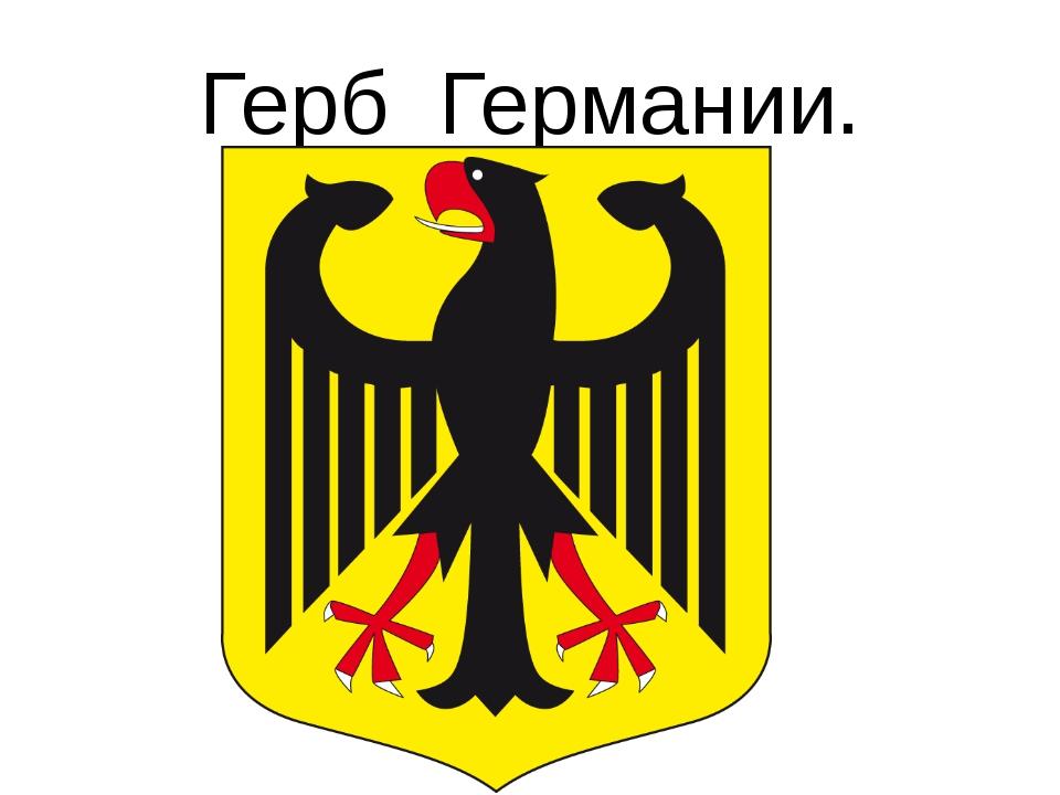 Герб Германии.