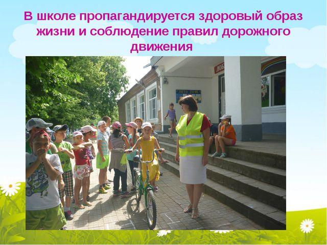 В школе пропагандируется здоровый образ жизни и соблюдение правил дорожного д...