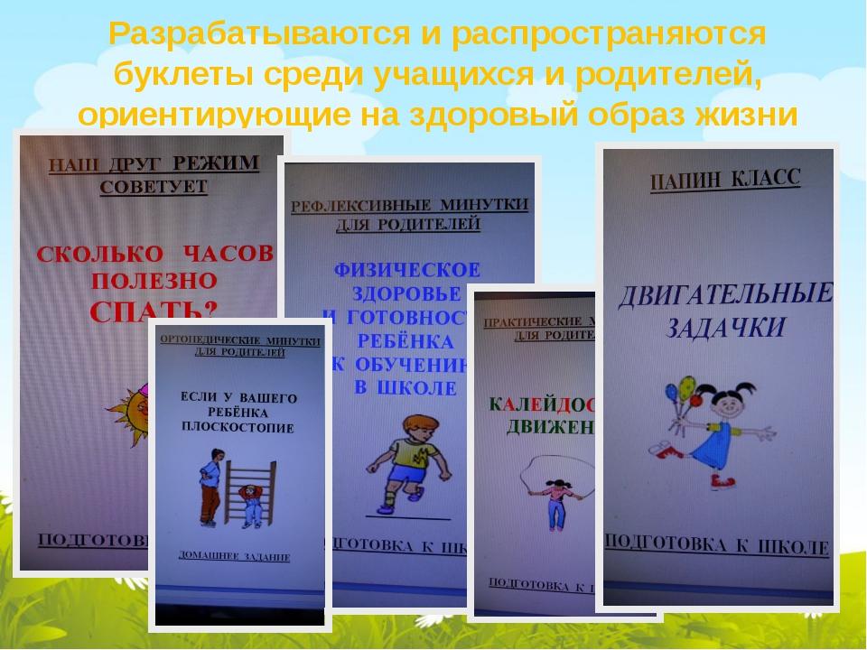 Разрабатываются и распространяются буклеты среди учащихся и родителей, ориент...