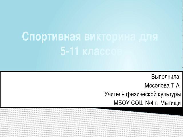 Спортивная викторина для 5-11 классов Выполнила: Мосолова Т.А. Учитель физиче...