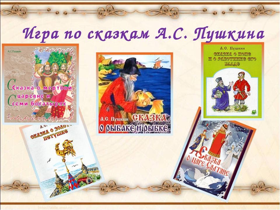 Игра по сказкам А.С. Пушкина