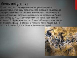 Колыбель искусства Около 30 тыс. лет т. н. среди кроманьонцев уже были люди с