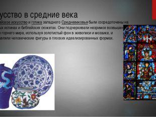 Искусство в средние века Византийское искусство и готика западного Средневеко