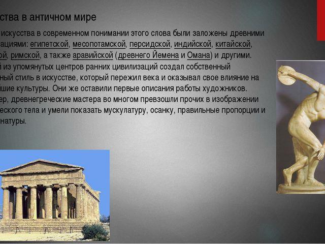 Искусства в античном мире Основы искусства в современном понимании этого слов...